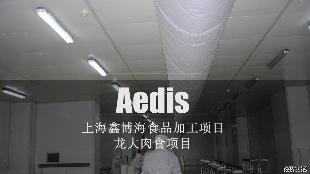 <b>上海鑫博海 副食品加工项目</b>