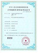 ballbet贝博网址ballbet体育钱包贝博网址获得国家颁发的计算机软件证书