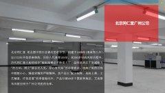 北京同仁堂广州公司项目