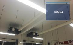 北京燕山中学项目