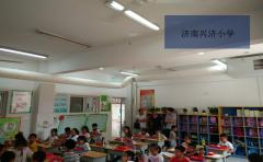 济南兴济小学项目