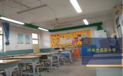 济南市吴家小学 校园新风项目